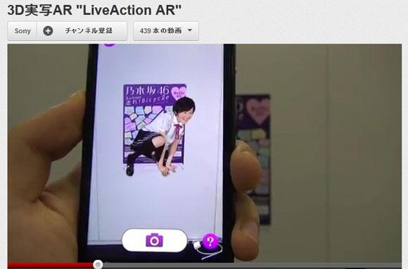 ソニーの実写によるAR(拡張現実)技術に海外ネットユーザが苦笑い「ポルノの未来は明るいな」