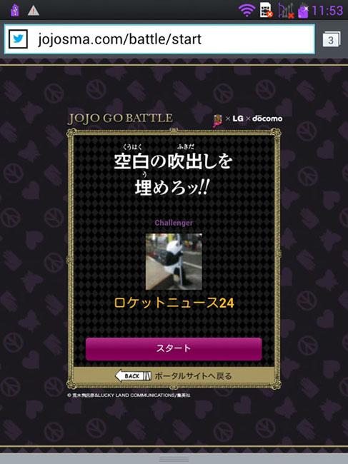 おまえは今までの名言をおぼえているのか? ジョジョの名台詞をタイピングする『JOJO GO BATTLE』開催中ッ!!