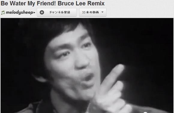 【水のようになれ】ブルース・リーが語った哲学と名言を編集して曲にしたリミックス動画が超絶かっこいい! ファンなら絶対に必見ッ!!