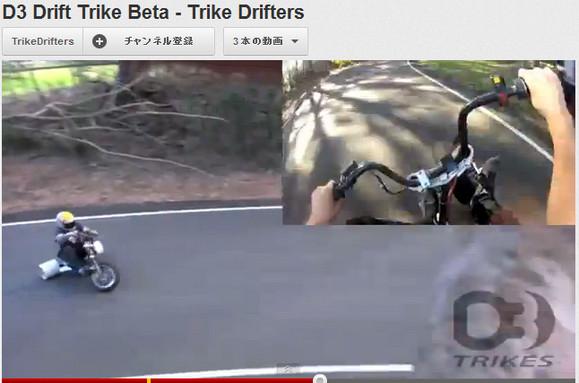 これは乗りたい! ドリフトするために生まれた電動三輪車「D3 Trikes」がチョー楽しそう!
