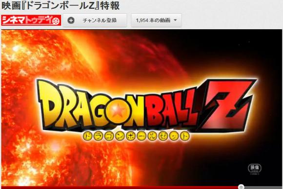 17年ぶりに帰ってキターーッ! 2013年公開の『ドラゴンボールZ』新作映画に世界がハチャメチャに興奮中!!