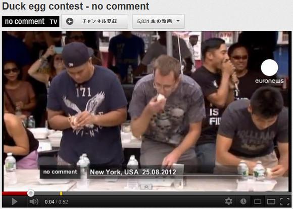 【閲覧注意】ニューヨークで「孵化直前のアヒルの卵」の早食い大会が開催される