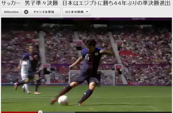 【ロンドン五輪】サッカー男子「日本vsエジプト」を見逃した人におくるダイジェスト映像をNHKがアップ!