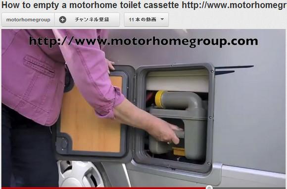 【素朴な疑問】キャンピングカーのトイレ処理はこうやってるみたいだよ!