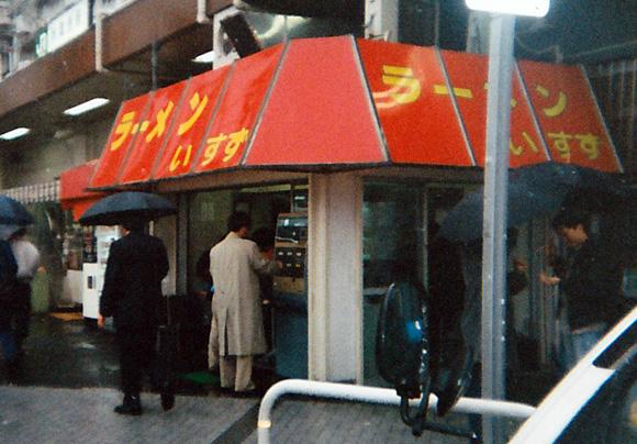 【コラム】秋葉原の駅前にあった伝説のラーメン屋『ラーメンいすず』の味を求めて