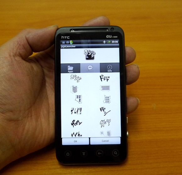 ジョジョスマホに良いかも 「ゴゴゴ」の文字が動くAndroidアプリ『動くジョジョランチャー』