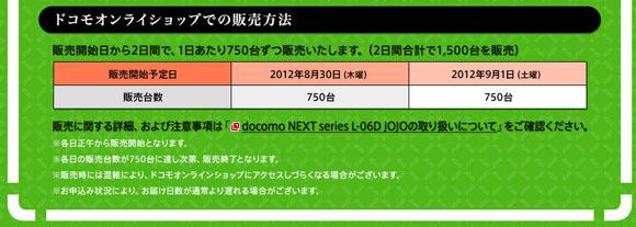 【ドコモ】ジョジョスマホを予約できなかった人に朗報! 1500台限定でオンライン販売されるぞーーーッ!!