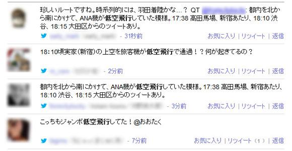 【東京都内騒然】ジェット旅客機が都心部を低空飛行か / 新宿区・渋谷区・大田区などで目撃証言が相次ぐ