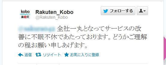 楽天の電子書籍リーダー「kobo Touch」の公式アカウントに苦情が殺到 「サービスの改善に不眠不休であたっております」
