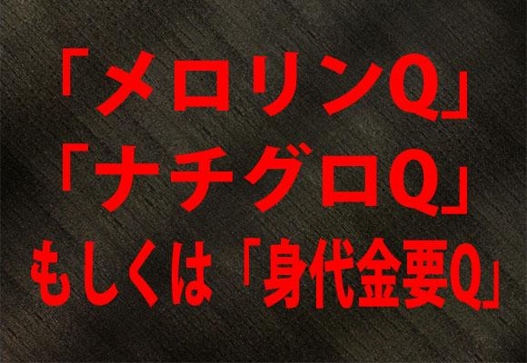 山本太郎が「本業が忙しい」という理由で太陽光会社を辞めていた! ネットユーザー「本業って?」