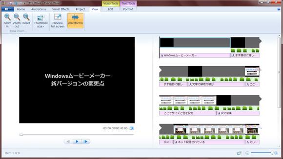 マイクロソフトが『Windows ムービーメーカー』の新バージョンをリリース / 映像の揺れを軽減する「スタビライズ機能」も搭載