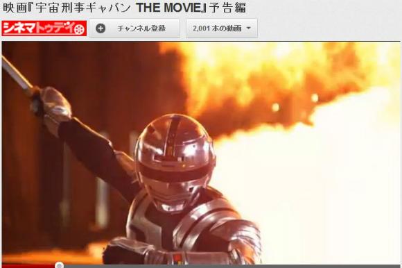映画『宇宙刑事ギャバン』の予告動画に日本のみならず海外ファンも大歓喜! 海外の声「日本よ、ありがとう」