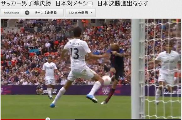【ロンドン五輪】サッカー男子準決勝「日本vsメキシコ」と「韓国vsブラジル」を見逃した人におくるネットで見られるNHKのダイジェスト映像がこれだ!
