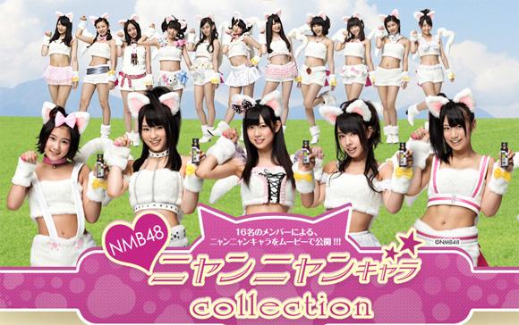鼻血ブーッ! NMB48メンバー16人がネコ耳付けて恥ずかしのニャンニャン映像を公開だニャン!!