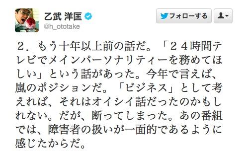 乙武洋匡さんが「24時間テレビのメインパーソナリティーを断った」とTwitterで暴露