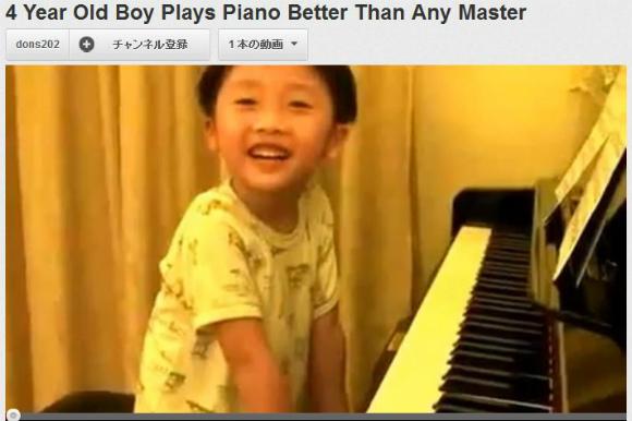 神童レベルでピアノを弾く4歳の超天才少年に世界が驚愕! 海外の声「モーツァルトがよみがえった」