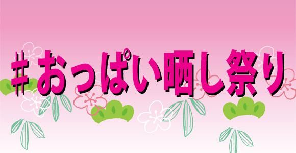 Twitter上で「おっぱい晒し祭り」と呼ばれる夏祭りが開催されているらしい!