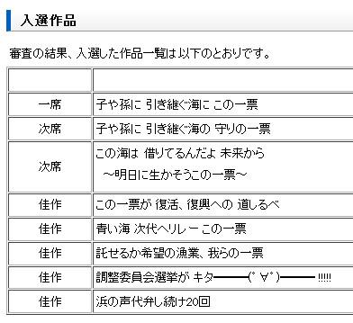 水産庁の標語募集の入選作がなんだかおかしい / 佳作「選挙がキターーー!!!!」