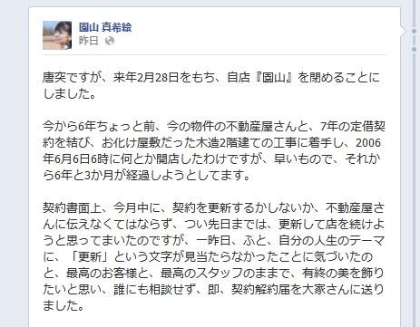 美人料理研究家の園山真希絵さんが『園山』の閉店を発表 「唐突ですが閉めることにしました」