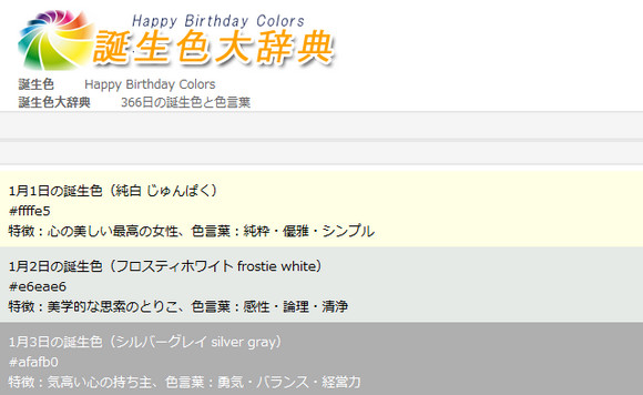 あなたの誕生日は何色? 特徴や色言葉もわかる『誕生色大辞典』が話題に