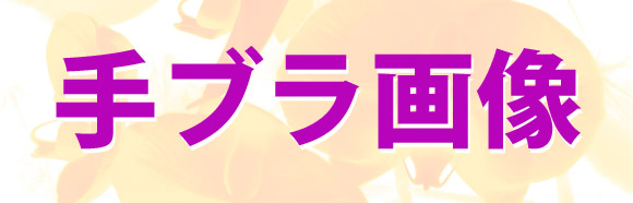 【ノーブラ写真】SKE48メンバーが誤って背後にいるメンバーの「手ブラ」画像を公開ッ!?  ファン「うしろ……」