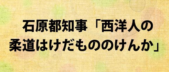 石原都知事の「けだもの」発言が物議 / ネットユーザー「言いすぎ」「五輪誘致はむり」