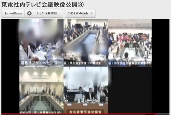 東電が原発事故後のテレビ会議映像の一部を公開 / 現場と本社の温度差がすさまじい