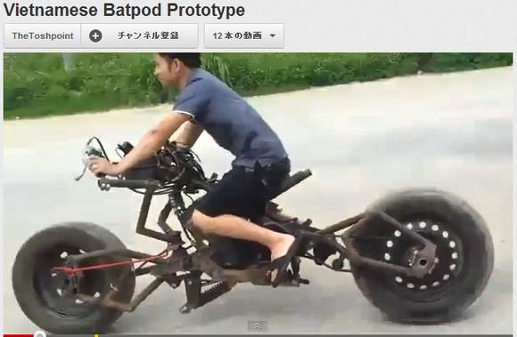 映画バットマン『ダークナイト』に登場するバイク「BatPod」をベトナム人が作るとこうなった / わりと自然体でカッコイイ!
