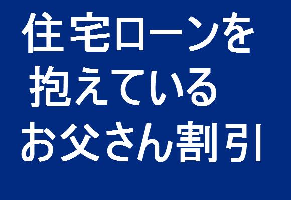 """【働くパパ必見】横浜ベイスターズが """"住宅ローンを抱えているお父さん割"""" をやるぞ~ / 内野指定席が半額に"""