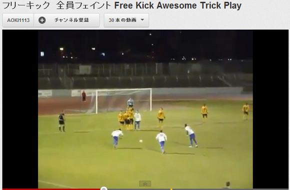 【衝撃サッカー動画】敵や味方はもちろんシュートする本人でさえも予想だにしない展開になったフリーキック
