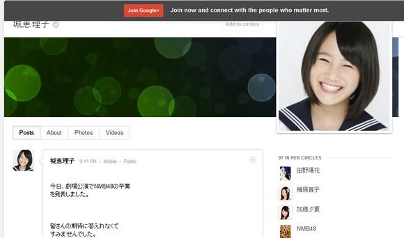 ポスト前田敦子候補・NMB48城恵理子が「期待に応えられなくてすみませんでした」と電撃卒業発表! ファン「嘘だろ」「やっぱり悩んでたんだ」