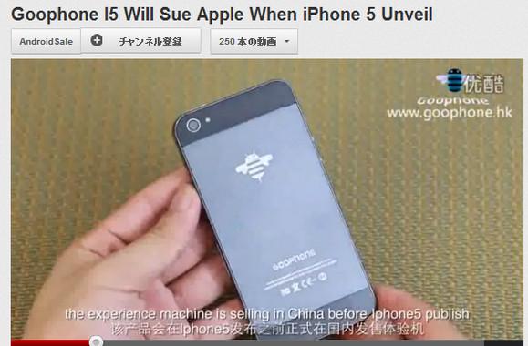 """中国が """"iPhone5"""" にソックリな """"Goophone i5"""" を発表 「とりあえず特許を申請したのでiPhone5が出たら訴えるアル!」"""