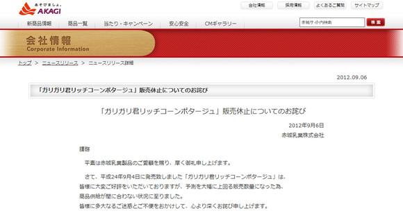 【大悲報】ガリガリ君コーンポタージュ味が販売休止! 予想以上の人気で品薄のため