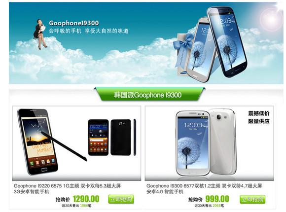iPhone5を訴えると息巻いている中国GoophoneがサムスンとHTCにソックリな機種も出している件 「韓国スタイル・台湾スタイルもあります」