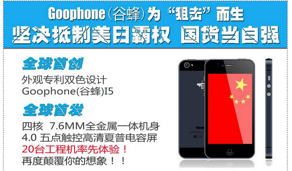 iPhone5をパクった中国Goophoneが反日感情に便乗? 「日米製をボイコットし今こそ中国産を!」 / ネットの声「Goophoneは中国産ではない」