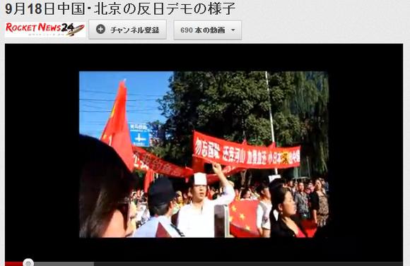 【動画あり】「9月18日に未曾有の大暴動が起きる!!」と噂されてた北京の反日デモ現地レポート / 日本大使館にボトルが投げ込まれるも秩序はあった