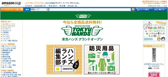 「Amazon.co.jp」に「東急ハンズ」が出店 → ほぼ隙なしの無敵のオンラインショップ完成!