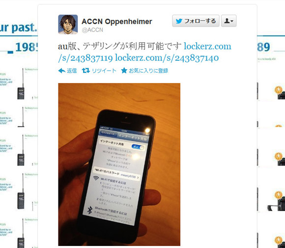 au版iPhone5はテザリング利用が可能に! ネットユーザー「契約見直すか」