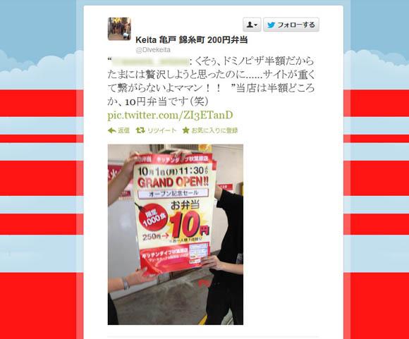 【一日1000個限定】250円の低価格弁当がたったの10円! 急げッ!!