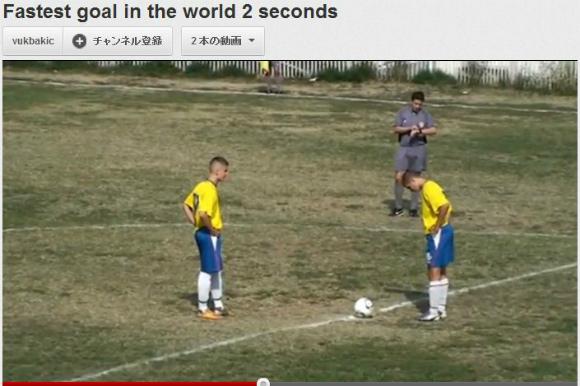 【衝撃サッカー動画】これってアリ!? 世界最短の早さで決まったゴールが話題に!