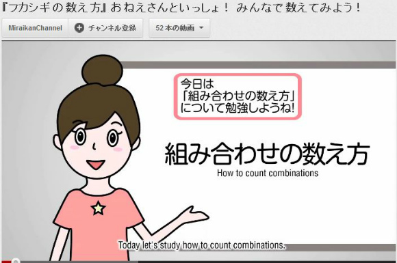 """驚愕の展開を見せる日本の『フカシギの数え方』動画に世界が衝撃を受ける! 海外の声「これが """"日本"""" だ!」"""