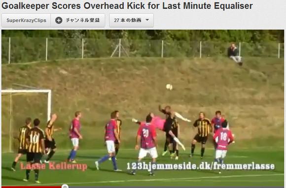 【衝撃サッカー動画】ロスタイムの「全員攻撃」時にゴールキーパーがオーバーヘッドキックで劇的すぎる同点シュート!