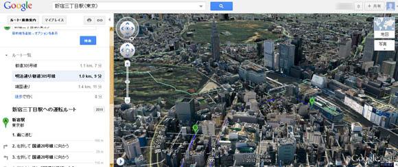 【裏技】Googleマップのルート検索で「3D」をオンにするとアニメーションが見られます