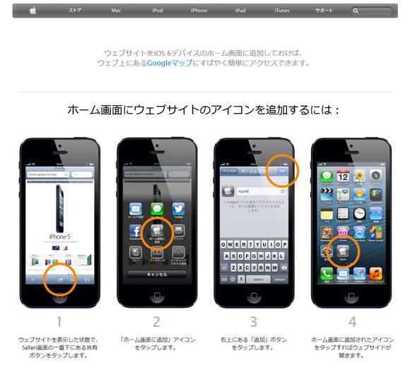 【屈辱?】アップルがウェブ版「GoogleMap」に簡単にアクセスする方法を指南 / ネットユーザー「消さなきゃよかったじゃないか!」