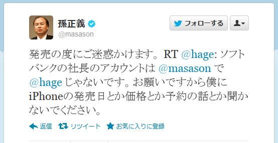 孫正義社長のTwitterアカウントを「hage」と間違う人が続出! 孫社長「発売の度にご迷惑かけます」