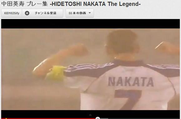 【衝撃サッカー動画】「中田ヒデって何がスゴかったの?」と思う人におくる中田英寿は何がどうスゴかったのかが一発で分かるスーパープレイ動画