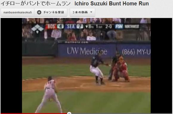 【伝説野球動画】イチローのスゴさが一撃で分かる動画「イチローがバントでホームラン」
