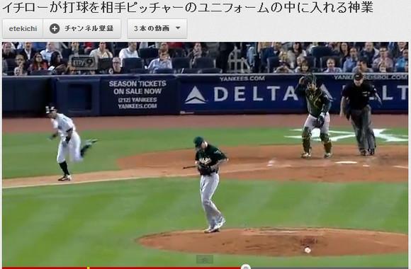 【伝説野球動画】またイチロー伝説が増える「イチローが打球を相手ピッチャーのユニフォームの中に入れる神業」