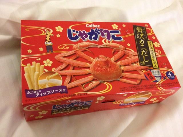 3500円のカツカレーにワタシ負けないッ!超高級すぎる「じゃがりこ」を食べちゃった…
