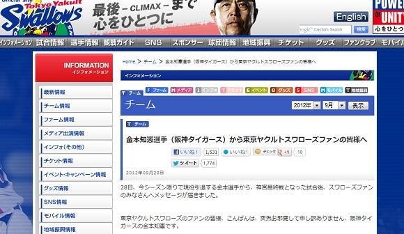 【アニキ! アニキ!】今季で引退の阪神・金本選手がヤクルトファンに送ったメッセージが激アツだと話題に